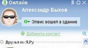 """""""Яндекс"""" открыл сервис по обмену мгновенными сообщениями"""