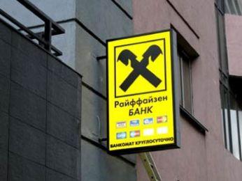 Райффайзен банк понизил ставку по кредиту